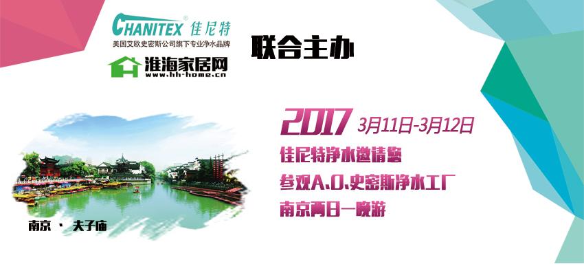 淮海家居网业主专享南京艾欧史密斯净水器旅购活动