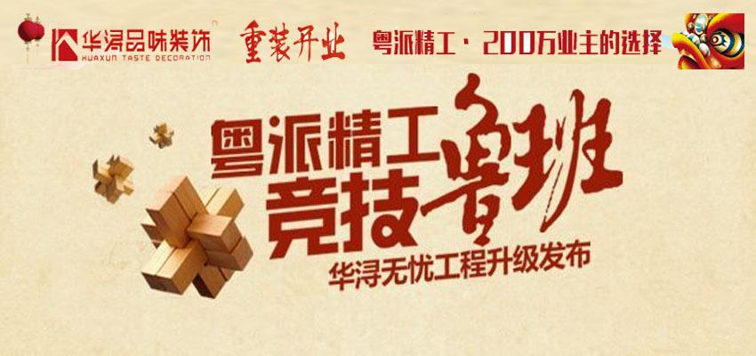 广东华浔品味装饰重装开业 活动优惠抢先看