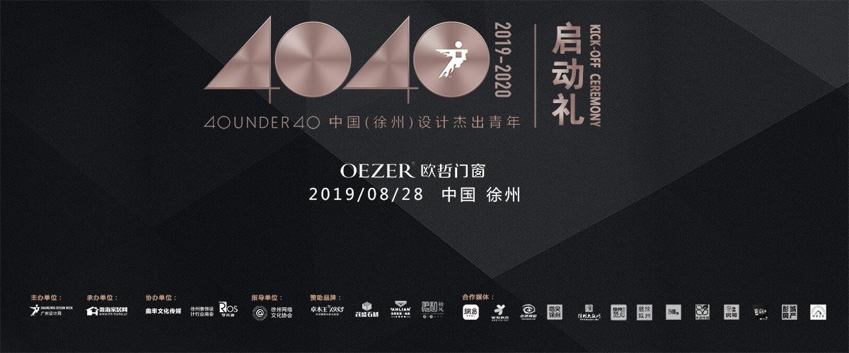 广州设计周启动礼